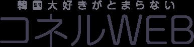 韓国情報サイト – コネルWEB