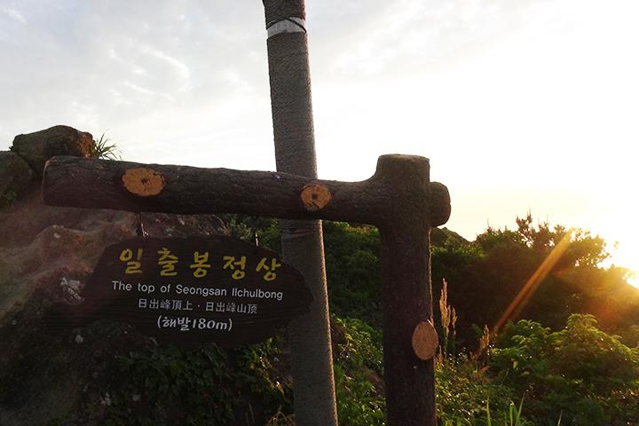 済州島「城山日出峰(ソンサンイルチュルボン)」