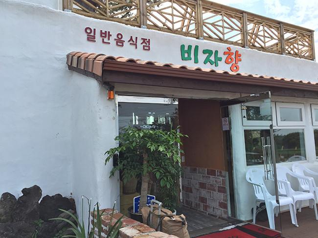 ピジャヒャン(비자향)