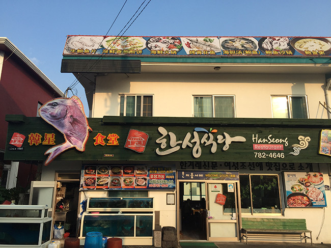 韓星食堂(ハンソンシクタン / 한성식당)