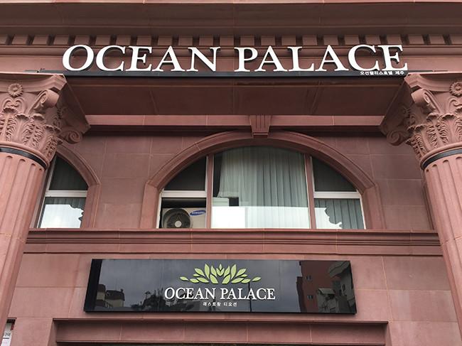 済州オーシャンパレスホテル(OCEAN PALACE JEJU / 오션팰리스호텔)