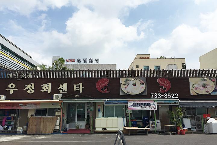 ウジョンフェセンター(우정회센터)店舗
