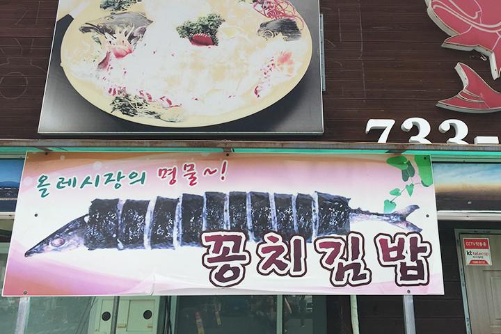 看板に名物の「さんま1匹丸ごと海苔巻(꽁치김밥)」