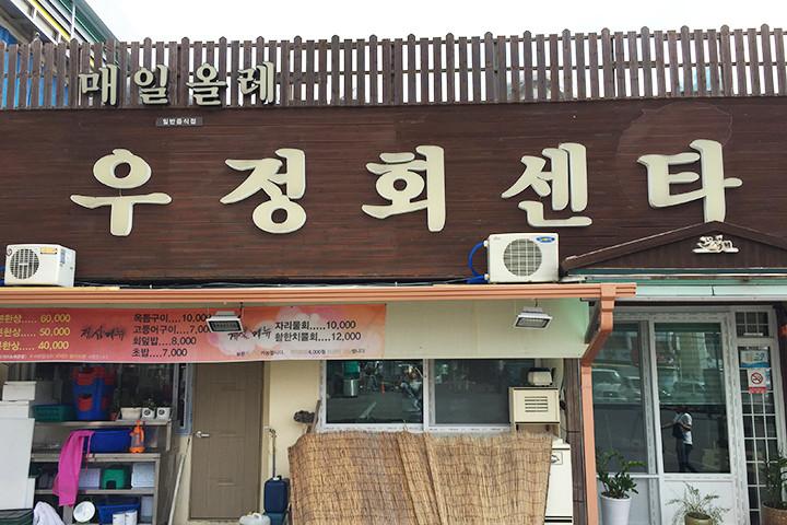 「イラ韓」河本定食でも有名なウジョンフェセンター(우정회센터)