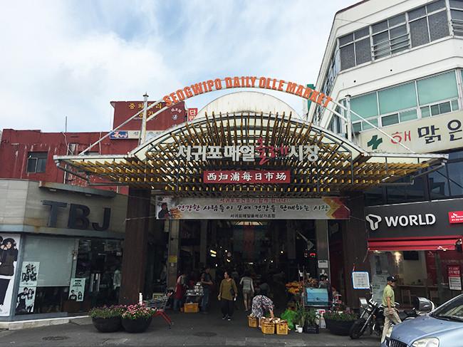 西帰浦毎日オルレ市場(ソギポ メイルオルレシジャン / 서귀포 매일올레시장)