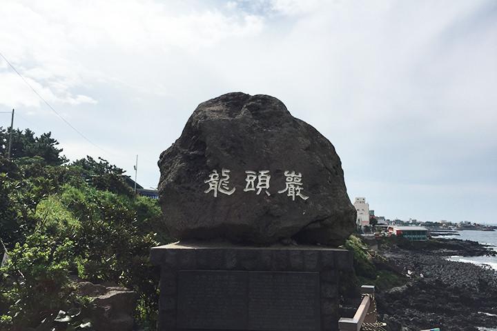 龍頭岩(ヨンドゥアム / 용두암)とは