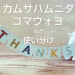 韓国語で「ありがとう」の様々な言い方まとめ!丁寧な順と使い分け