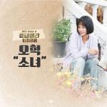hyukoh(혁오 ヒョゴ)のオヒョクが歌う人気ドラマ「応答せよ1988」OST公開