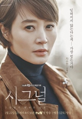 「シグナル」主演のキム・ヘス(김혜수)