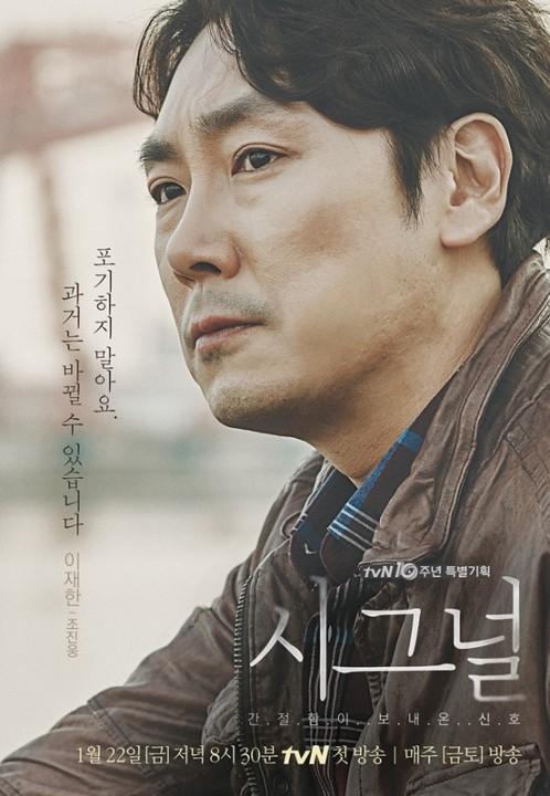「シグナル」主演のチョ・ジヌン(조진웅)