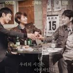 イ・ジェフン&キム・ヘス&チョ・ジヌン出演「シグナル」- 2016年おすすめ韓国ドラマ