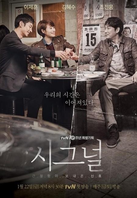 イ・ジェフン&キム・ヘス&チョ・ジヌン出演「シグナル」