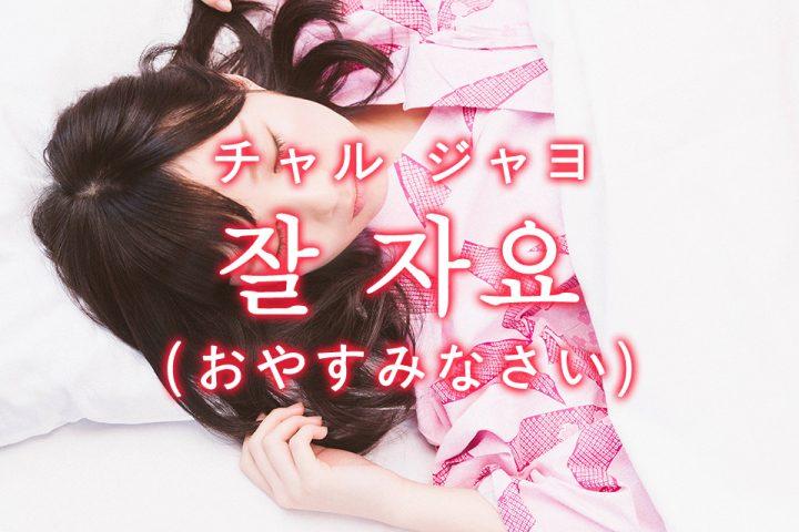 「おやすみなさい」を韓国語では?知っておきたい使い分けまとめ