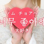 「大好き」を韓国語では?好きを伝えるフレーズまとめ