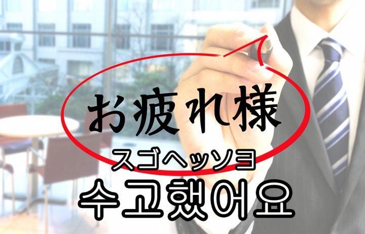 「お疲れ様(おつかれさま)」を韓国語では?知っておきたい使い分けまとめ
