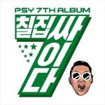 PSY新作の7thアルバム「7thPSYだ」をリリース!「ダディ」「ベルボトム」含む全9曲の音源紹介