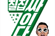 PSY新作の7thアルバム「7thPSYだ」