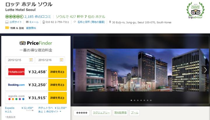 トリップアドバイザーホテル比較画面