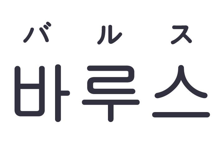 「バルス」を韓国語では?