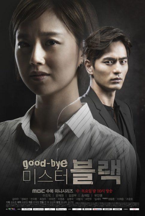 ムン・チェウォン/キム・スワン役