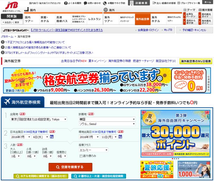JTB海外航空券のサイト