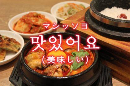 「美味しい」を韓国語では?おいしい料理を食べたらマシッソヨ!