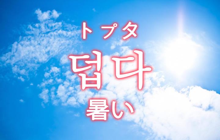 「暑い(あつい)」を韓国語では?夏のソウルはじりじりと暑いです