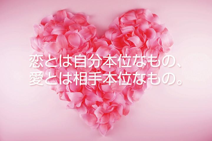 恋とは自分本位なもの、愛とは相手本位なもの。