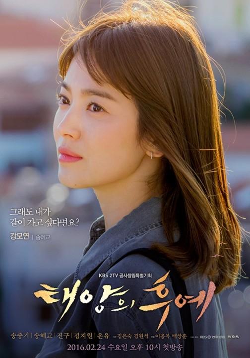ソン・ヘギョ(송혜교) カン・モヨン役