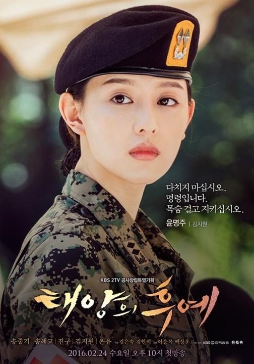 キム・ジウォン(김지원) ユン・ミョンジュ役