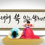 「旧正月」を韓国語では?旧暦元旦を挟んで3日間が旧正月の連休