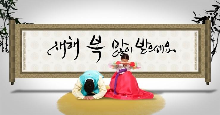 「旧正月(ソルラル)」を韓国語では?
