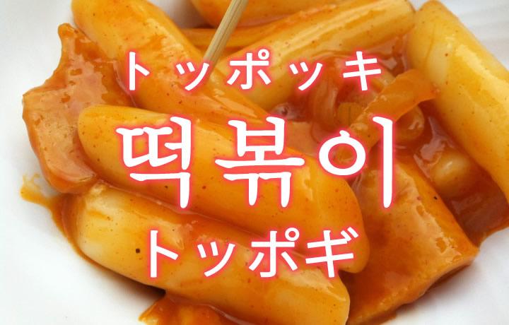「トッポギ」を韓国語では?韓国の国民的な人気グルメ