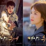 ソン・ジュンギ&ソン・ヘギョ出演の「太陽の末裔」キャラクターポスター公開
