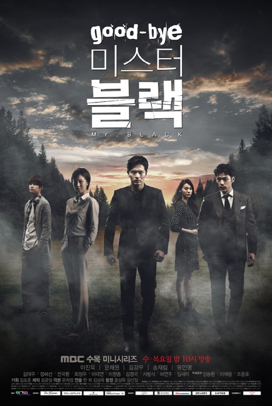 イ・ジヌク&ムン・チェウォン出演の「グッバイ、ミスターブラック」ポスター