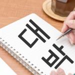 「書く(かく)」を韓国語では?手紙や日記などの文章を書くとき