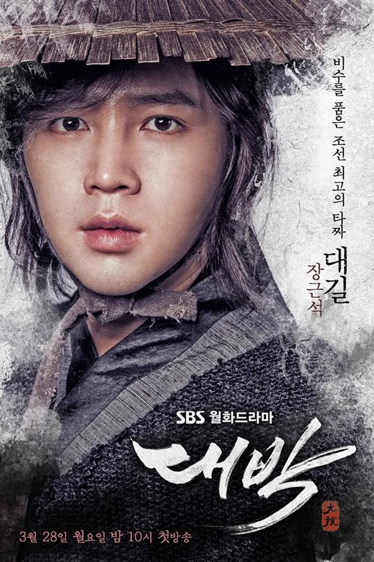 「テギル」役のチャン・グンソク(장근석)