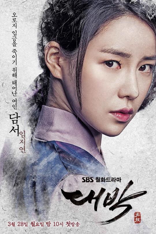 「ダムソ」役のイム・ジヨン(임지연)