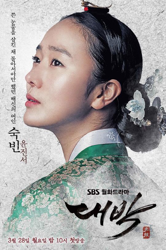 「淑嬪(スクビン) 」役のユン・ジンソ(윤진서)
