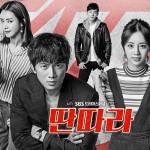 チソン&Girl's Day ヘリ出演の「タンタラ」- 2016年おすすめ韓国ドラマ