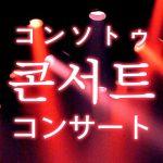 「コンサート」を韓国語では?K-POP歌手やアイドルのコンサートを見に行きたい!