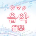 「音楽(おんがく)」を韓国語では?音楽に関する単語一覧