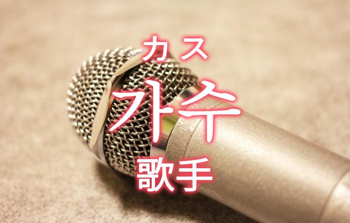 「歌手(かしゅ)」を韓国語では?韓国には素敵な曲を歌うアーティストやアイドルがいっぱい!