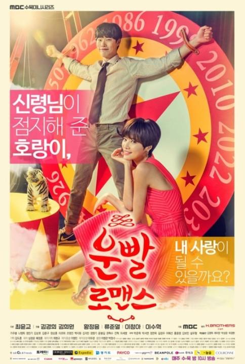 「運勢ロマンス」4種の遊び心満載のポスター公開!