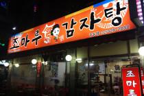 韓国語「カムジャタン」の意味とは?