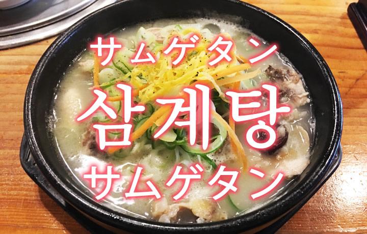 韓国語「参鶏湯(サムゲタン)」の意味とは?鶏一匹まるまると高麗人参などを煮込んだスープ料理