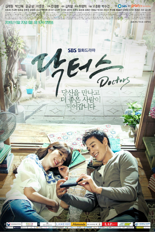 パク・シネ&キム・レウォン出演「ドクターズ」2種の公式ポスターを公開!