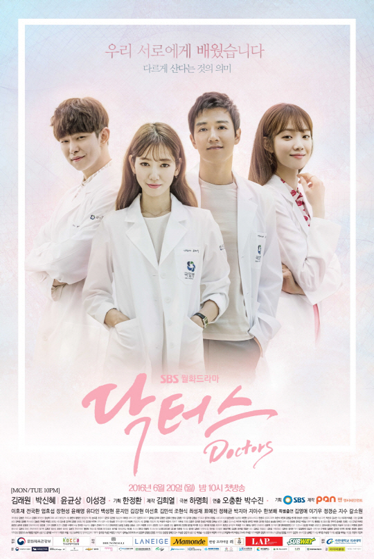 キム・レウォン、パク・シネ、ユン・ギュンサン、イ・ソンギョン主演「ドクターズ」4人のポスター