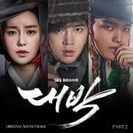 テバクのOSTまとめ!チャン・グンソク&ヨ・ジング出演の韓国ドラマ