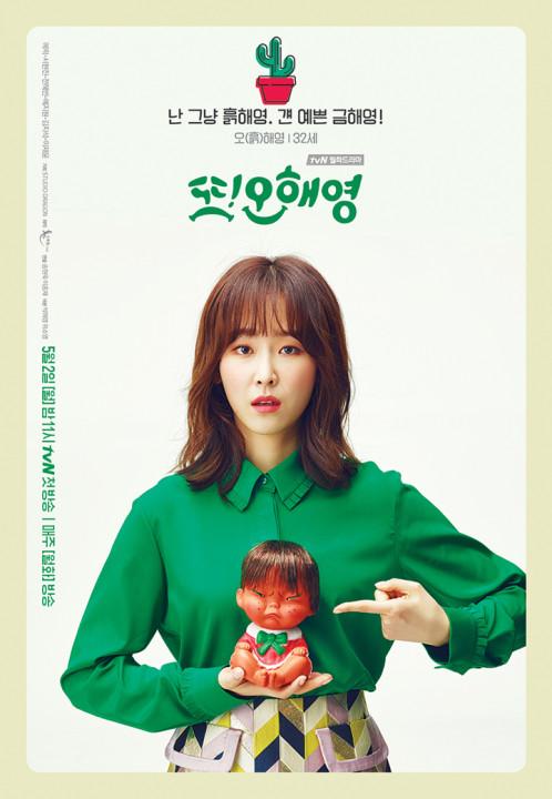 オ・ヘヨン役 ソ・ヒョンジン(서현진)